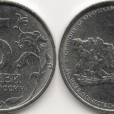 Monedas antiguas de Europa: RUSIA 5 RUBLOS 2015 DEFENSA DE LAS CANTERAS DE ADJIMUSHKAY - SIN CIRCULAR. Lote 227918820