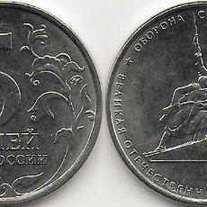 Monedas antiguas de Europa: RUSIA 5 RUBLOS 2015 DEFENSA DE SEBASTOPOL - SIN CIRCULAR. Lote 227918825