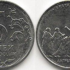 Monedas antiguas de Europa: RUSIA 5 RUBLOS 2016 LIBERACIÓN DE BRATISLAVA - SIN CIRCULAR. Lote 227919130
