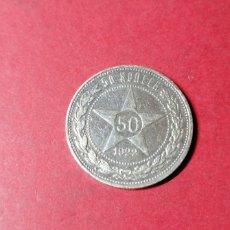 Monedas antiguas de Europa: 50 KOPEC DE RUSIA 1922. PLATA. Lote 236947595