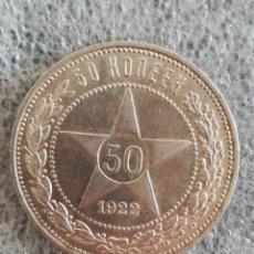 Monedas antiguas de Europa: ANTIGUA MONEDA 50 KOPEEK 1922 URSS, POLTINIK, PLATA, S/C. Lote 243355770