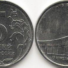 Monedas antiguas de Europa: RUSIA 5 RUBLOS 2016 LIBERACIÓN DE VIENA - SIN CIRCULAR. Lote 243863430