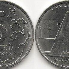 Monedas antiguas de Europa: RUSIA 5 RUBLOS 2016 LIBERACIÓN DE CHISINÁU - SIN CIRCULAR. Lote 243863580