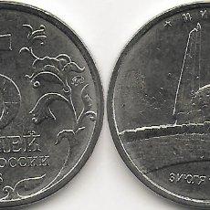 Monedas antiguas de Europa: RUSIA 5 RUBLOS 2016 LIBERACIÓN DE MINSK - SIN CIRCULAR. Lote 243863765