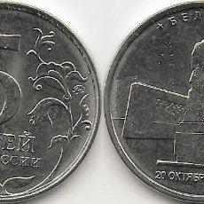 Monedas antiguas de Europa: RUSIA 5 RUBLOS 2016 LIBERACIÓN DE BELGRADO - SIN CIRCULAR. Lote 243863975
