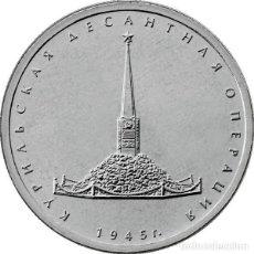 Moedas antigas da Europa: RUSIA 5 RUBLOS 2020 OPERACION ISLAS KURIL. Lote 244414970