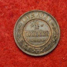 Monedas antiguas de Europa: MONEDA RUSIA 1 KOPEK 1915 EBC ORIGINAL C3. Lote 270622708
