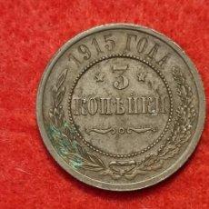 Monedas antiguas de Europa: MONEDA RUSIA 3 KOPEKS 1915 MBC++ ORIGINAL C3. Lote 270623443