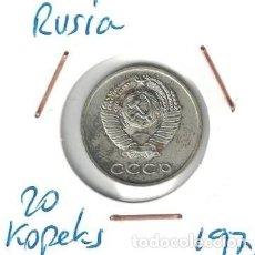 Monedas antiguas de Europa: MONEDAS - URSS - 20 KOPEKS 1971. Lote 277644398