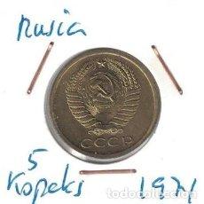 Monedas antiguas de Europa: MONEDAS - URSS - 5 KOPEKS 1971. Lote 277644673