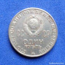 Monedas antiguas de Europa: ANTIGUA MONEDA UN RUBLO-RUSIA -C.C.C.P.- CONMEMORATIVA CENTENARIO NACIMIENTO LENÍN 1870/1970-. Lote 278925603