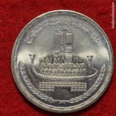 Monedas antiguas de Europa: MONEDA PLATA EGIPTO 1 LIBRA 1907 1981 CANAL DE SUEZ EBC+ SIN CIRCULAR ORIGINAL C8. Lote 287916953