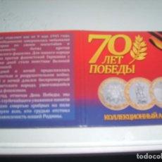 Monete antiche di Europa: MONEDA CONMEMORATIVA. Lote 293617498