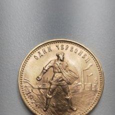 Monedas antiguas de Europa: 10 RUBLOS DE ORO 1976. Lote 293742413