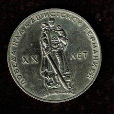 Monedas antiguas de Europa: RUSIA - URSS - 1 RUBLO 1965 - 20 ANIVERSARIO DE LA SEGUNDA GUERRA MUNDIAL - VICTORIA CONMEMEORATIVA. Lote 295729338