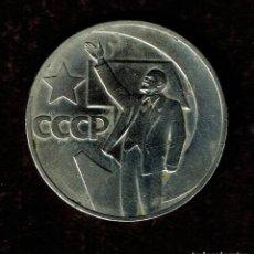 Monedas antiguas de Europa: 1 RUBLO - CONMEMORATIVA - URSS 50 ANIVERSARIO REVOLUCION RUSA - RUSIA 1967- LENIN. Lote 295729723