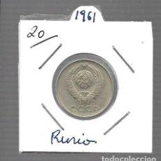 Monedas antiguas de Oceanía: MONEDAS DEL MUNDO RUSIA. Lote 281002038
