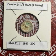 Monedas antiguas: CAMBODJA - 1/8 TICAL (FUANG) 1847. Lote 248567585