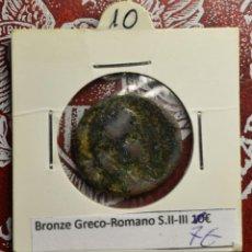 Monedas antiguas: BRONCE GRECO-ROMANO. Lote 248583795