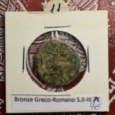 Monedas antiguas: BRONCE GRECO-ROMANO. Lote 248583955