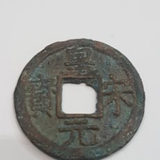 Monedas antiguas: DINASTÍA SONG DEL SUR, 1225-1264 DC, ORIGINAL DE BRONCE C1. Lote 257355110