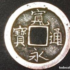 Monedas con errores: 1 MON DE 1736 KYOTO CON ERROR PERIODO EDO JAPÓN SAMURAI VARIANTE 17 (A4). Lote 175175927