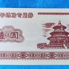 Monedas con errores: CHINA LOTE 10 BILLETES MUESTRA PARA CAJERAS SUPERMERCADOS CHINOS- 4. Lote 265194789