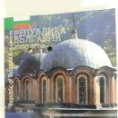 Euros: BLISTER EUROS BULGARIA 2004 PORTADA ALGO DAÑADA VER FOTOS. Lote 159585586