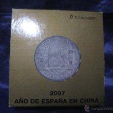 Monedas FNMT: AÑO DE ESPAÑA EN CHINA 2007. Lote 41975670
