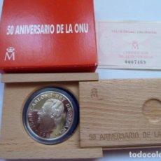 Monedas FNMT: MONEDA 2000 PESETAS 1995 PLATA 50 ANIVERSARIO DE LA ONU 8 REALES, FNMT. Lote 205249060