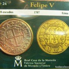 Monedas FNMT: REPRODUCCION MONEDA FELIPE V 8 ESCUDOS 1707 LIMA BAÑO DE ORO EN ENVASE ORIGINAL. Lote 254214890