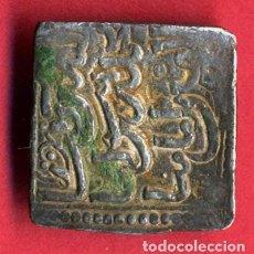 Monedas hispano árabes: MONEDA ANTIGUA ALMOHADE , PLATA , ORIGINAL , A9. Lote 83126888