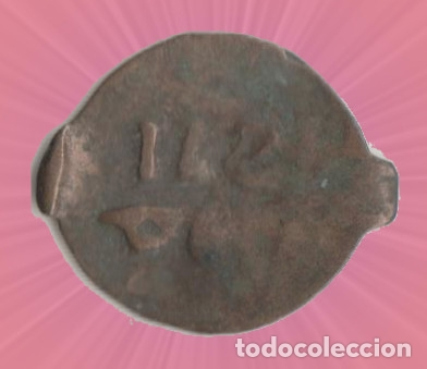Monedas hispano árabes: Felus 1124 , estrella de David, Hispano Árabe - Foto 2 - 182767748