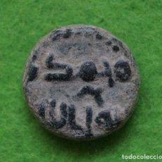 Monedas hispano árabes: FELUS DE LOS GOBERNADORES (711-756 D.C). Lote 268942699