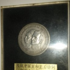 Monedas Juan Carlos I: VISITA DE LOS REYES A LA REPUBLICA POPULAR CHINA. Lote 113186927
