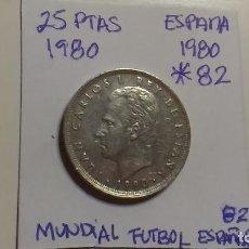 Monedas Juan Carlos I: MUNDIAL ESPAÑA 82. 25 PESETAS. AÑO 1980. ESTRELLA 82.. Lote 129568675