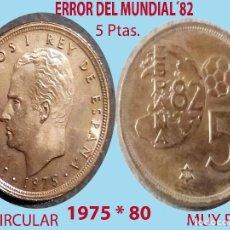 Monedas Juan Carlos I: MONEDA 5 PESETAS JUAN CARLOS I 1975. EL DURO DEL ERROR MUNDIAL FÚTBOL ESPAÑA 82. SIN CIRCULAR.. Lote 264994054