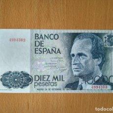 Monedas Juan Carlos I: BILLETE 10000 PESETAS BANCO DE ESPAÑA MADRID AÑO 1985 JUAN CARLOS I PRINCIPE ASTURIAS EL ESCORIAL. Lote 244012805