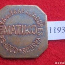Monedas locales: MATIKO 25 CENTIMOS COOPERATIVA DE CONSUMO TRABAJADORES VASCOS VIZCAYA, FICHA, TOKEN, JETÓN. Lote 77516125