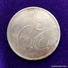 Monedas locales: RARA FICHA DEL CIRCULO TRADICIONALISTA DE LOGROÑO (LA RIOJA). 5 PESETAS.AÑOS 30. ESCUDO DE LA CIUDAD. Lote 79767057