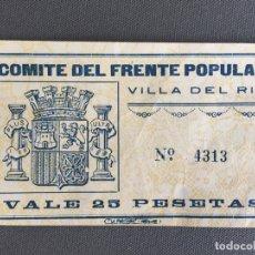 Monedas locales: COMITE DEL FRENTE POPULAR VILLA DEL RIO VALE 25 PESETAS . Lote 173129309