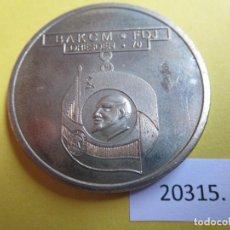 Monedas locales: MEDALLA RDA, DDR, ALEMANIA COMUNISTA FDJ FREIE DEUTSCHE JUGEND, 1970, TOKEN, JETÓN. Lote 280128368