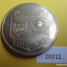 Monedas locales: MEDALLA RDA, DDR, ALEMANIA COMUNISTA FDJ FREIE DEUTSCHE JUGEND, 1975, TOKEN, JETÓN. Lote 280128433