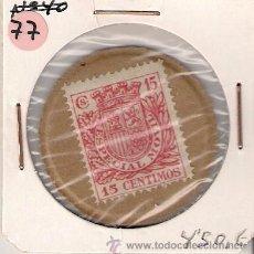 Monedas República: SELLO MONEDA DE 15 CÉNTIMOS. CARMÍN. COMÚN. SIN CIRCULAR. (SM77).. Lote 22438494