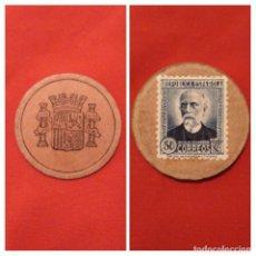 Monedas República: ESCASO CARTÓN MONEDA REPÚBLICA ESPAÑOLA 1938 #SIN CIRCULAR#. LEER DESCRIPCIÓN. Lote 207248176