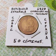 Monedas República: MONEDA 50 CÉNTIMOS DE LA REPÚBLICA ESPAÑOLA 1937 ESTRELLAS NO VISIBLES MBC ENCARTONADA. Lote 246249385