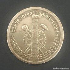 Monedas República: COTIZADA Y ESCASA MONEDA 50 CÉNTIMOS CONSEJO SOBERANO ASTURIAS LEON 1937 GUERRA CIVIL. Lote 289706698