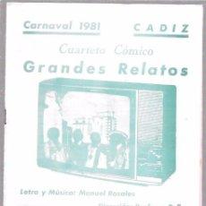 Catálogos de Música: LIBRETO FOLLETO DE CARNAVAL. AÑO 1981. CUARTETO CÓMICO. CADIZ.. Lote 51664805
