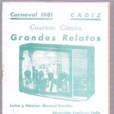 Catálogos de Música: LIBRETO FOLLETO DE CARNAVAL. AÑO 1981. CUARTETO CÓMICO. CADIZ.. Lote 51664884