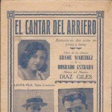 Catálogos de Música: FOLLETO EL CANTAR DEL ARRIERO / LOLITA VILA, RODOLFO BLANCA, LUIS FABREGAS. Lote 52589587